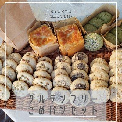 【1月配送分】グルテンフリーパン詰め合わせセット クール便にて送料一律500円!