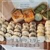 【2月末配送分】グルテンフリーパン詰め合わせセット クール便にて送料一律500円!