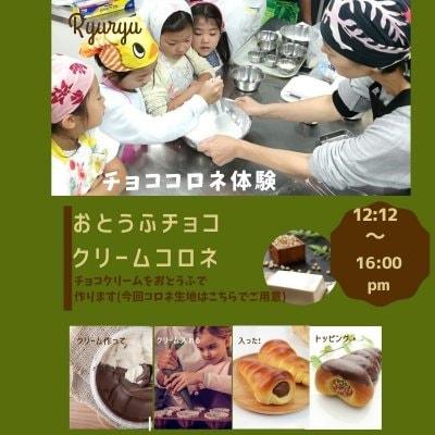 おとうふチョココロネ体験13時12分スタート 現地払い500円