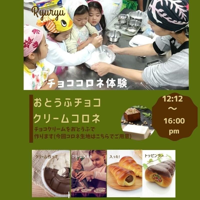 おとうふチョココロネ体験13時12分スタート 現地払い500円のイメージその1