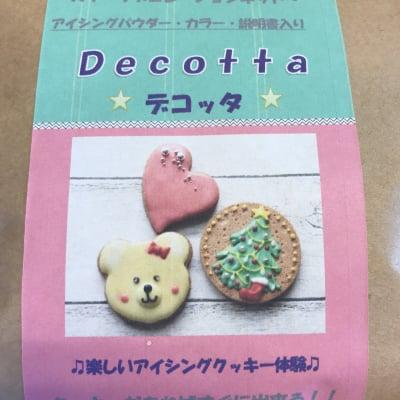 【スイーツデコレーションキット】デコッタ
