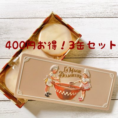 【400円お得!3缶セット】レモンアイシングクッキー3枚入り×3缶