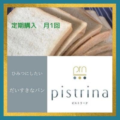 【定期購入】高ポイント! 角食2斤 月1回