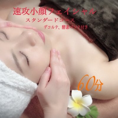 30%OFF『メルマガ会員様専用』速攻小顔フェイシャル☆スタンダードコース☆(60分)2800円(税込)