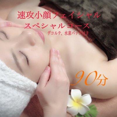 【くすみ・シミが気になる方へ】美白コース(90分)5900円(税込)