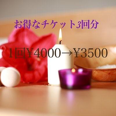 お得なフェイシャルチケット回数券《3回分》1回4000円→3500円