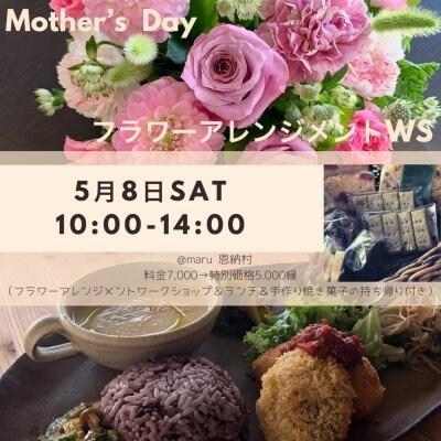Mother's Day お母さんありがとう!! フラワーアレンジメントWS&間琉maru菜食ランチ(焼き菓子のお持ち帰り付き)