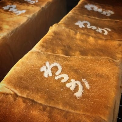 ぱん屋wakkaの食パン食べ比べセット(3種類×1斤ずつ)