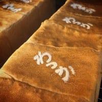 3種類×各1斤/食パン食べ比べセット〜ぱん屋wakkaの人気食パンセット〜
