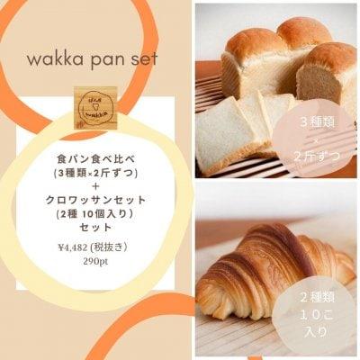 3種類×各2斤/食パン食べ比べ+2種10個入り/クロワッサンセット〜両方食べたいあなたにぱん屋wakkaの人気パンセット〜