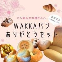 パン好きなお母さんへ!いつもありがとうwakkaパンセット送料込み(沖縄.離島を除く)母の日メッセージカード付き / 北海道産小麦粉と天然酵母を使った無添加パンセット