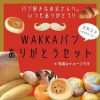 パン好きなお父さんへ!いつもありがとうwakkaパンセット送料込み(沖縄.離島を除く)父の日メッセージカード付き / 北海道産小麦粉と天然酵母を使った無添加パンセット