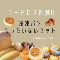 フードロス削減!!冷凍パンもったいないセット ぱん屋wakkaのパンセット / 北海道小麦粉と天然酵母を使用した無添加パンセット  (冷凍クール便発送:クール便代は送料にふくまれております)
