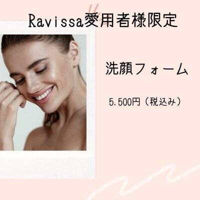 洗顔フォーム(Ⅱ) 80ml