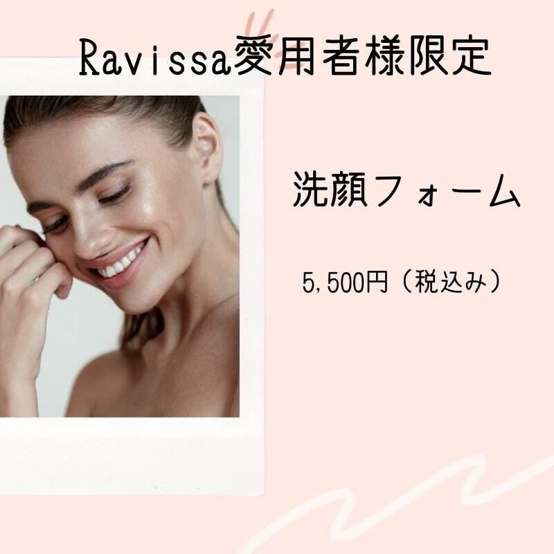 洗顔フォーム(Ⅱ) 80mlのイメージその1