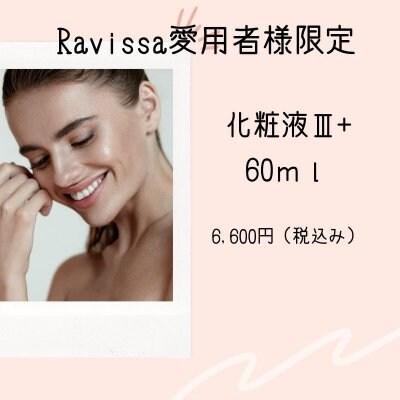 化粧液Ⅲ̟⁺ 60ml