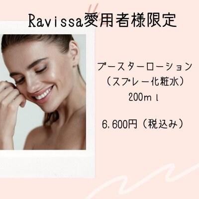 ブースターローション(化粧水)200ml