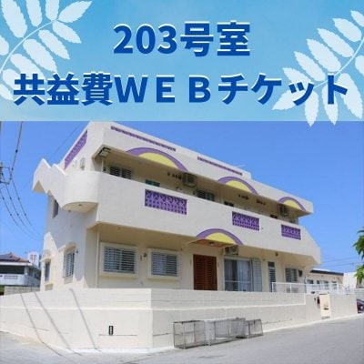 203号室専用共益費支払いWEBチケット