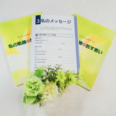 【3冊】エンディングノート〜私の軌跡と託す思い〜