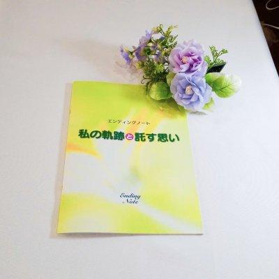 【1冊】エンディングノート〜私の軌跡と託す思い〜