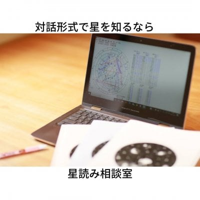 『リピーター様限定』星読み相談室