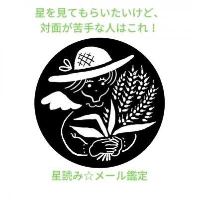 星読み☆メール鑑定