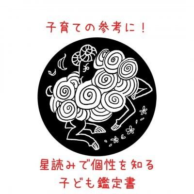 【星読みで個性を知る☆子ども鑑定書】