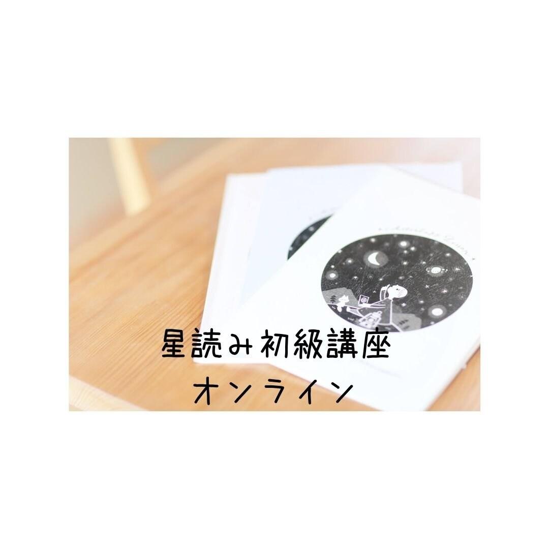 【通信講座】星読み☆初級講座のイメージその1