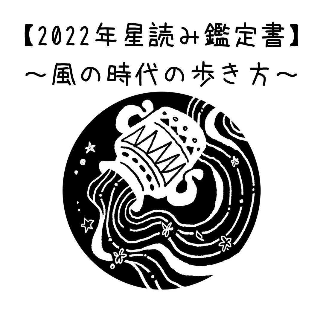 【2022年 星読み鑑定書】〜風の時代の歩き方〜のイメージその1