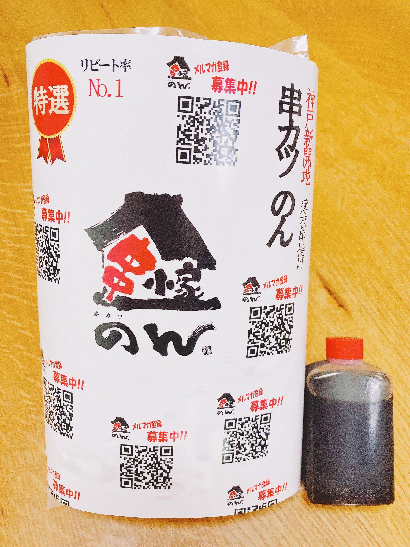 【テイクアウトご注文専用】神戸新開地 串カツのん特選セット(10種類+自家製ソース付き)/薄衣串揚げ/串カツ通販のイメージその3
