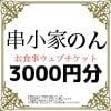 お食事チケット3000円分/オンライン決済/店内のみ/使用期間:2021年末まで使用可能