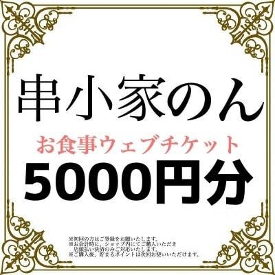 お食事チケット5000円分/2〜3名様/オンライン決済/店内のみ/使用期間:2021年末まで使用可能