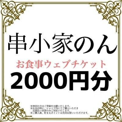 お食事チケット2000円分/オンライン決済/店内のみ/使用期間:2021年末まで使用可能