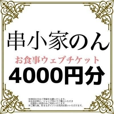 お食事チケット4000円分/1〜2名様/オンライン決済/店内のみ/使用期間:2021年末まで使用可能