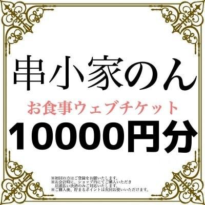 お食事チケット10000円分/4〜5名様/オンライン決済/店内のみ/使用期間:2021年末まで使用可能
