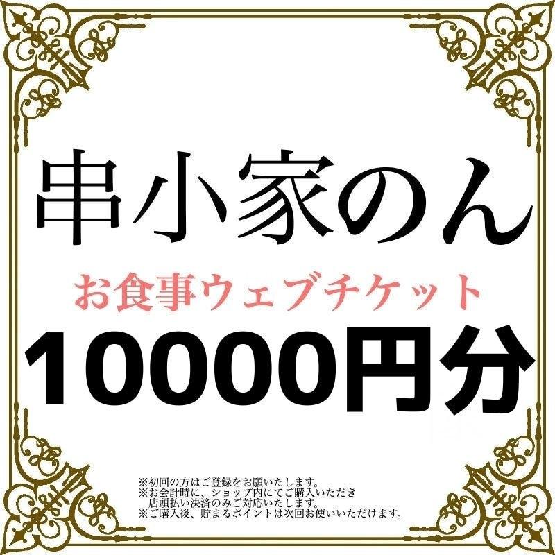お食事チケット10000円分/4〜5名様/オンライン決済/店内のみ/使用期間:2021年末まで使用可能のイメージその1