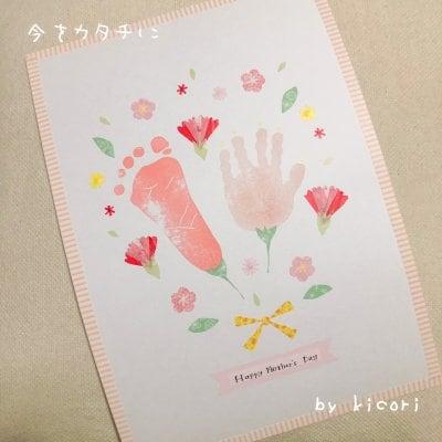 手形足形アート【母の日デザイン】A4サイズ・2ペタ / 台紙セット販売対応