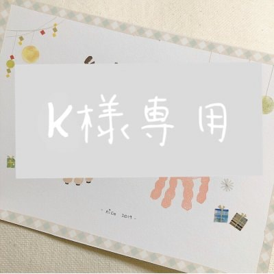 【K様専用】ペタペタオーダー(A4サイズ)