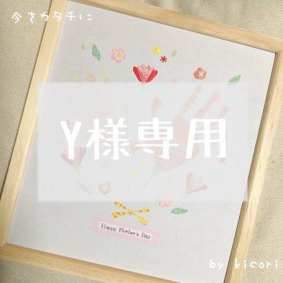 【Y様専用】母の日アートデザイン