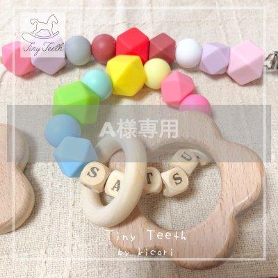 【A様専用】おもちゃホルダー・歯固めにぎにぎ