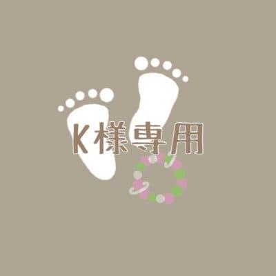 【K様専用】ペタペタオーダー&歯固めメンテナンス