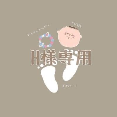 【H様専用】オーダーfamily似顔絵&足形アート(ツリー)/おもちゃホルダー