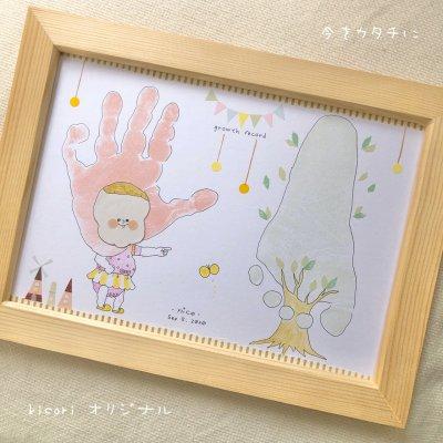 手形足形アート×kicori風似顔絵【メルヘンデザイン】A5サイズ・2ペタ