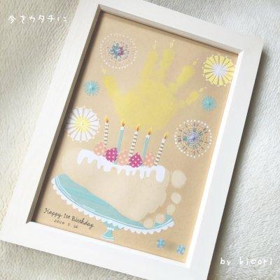 手形足形アート【バースデーケーキ】A5サイズ・2ペタ