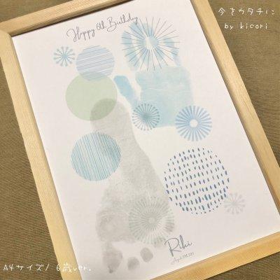 手形足形アート台紙【北欧シンプル】A4サイズ・1枚