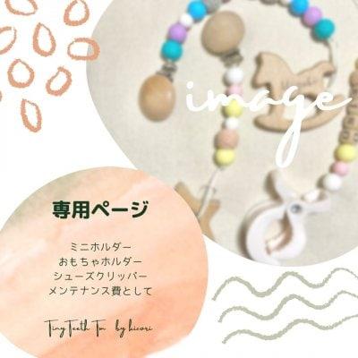 【Y様専用】歯固め メンテナンス