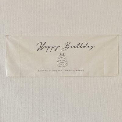 タペストリー【Happy Birthday】誕生日 バースデーケーキ
