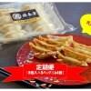 毎月定期購入 幻の肉ぎょうざ【容量64個】(8個入×8パック)