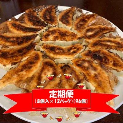 毎月定期購入  幻の肉ぎょうざ 【大容量96個】(8個入×12パック)