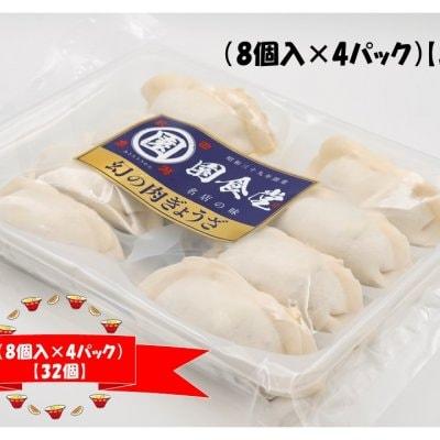 幻の肉ぎょうざ(8個入×4パック) 【容量32個】/皮モチモチ&肉ジュー...
